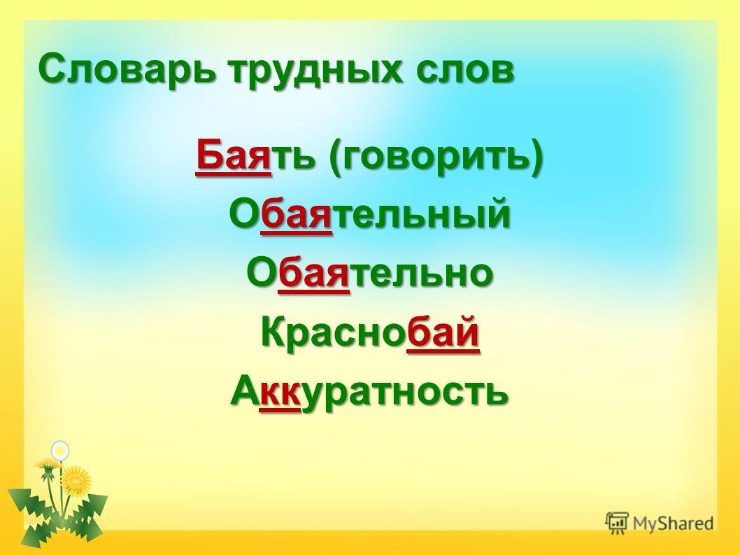 Словарь трудных слов Баять (говорить) Обаятельный Обаятельно Краснобай Аккуратность