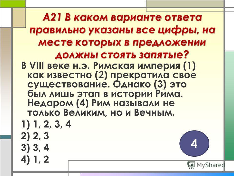 А21 В каком варианте ответа правильно указаны все цифры, на месте которых в предложении должны стоять запятые? В VIII веке н.э. Римская империя (1) как известно (2) прекратила свое существование. Однако (3) это был лишь этап в истории Рима. Недаром (