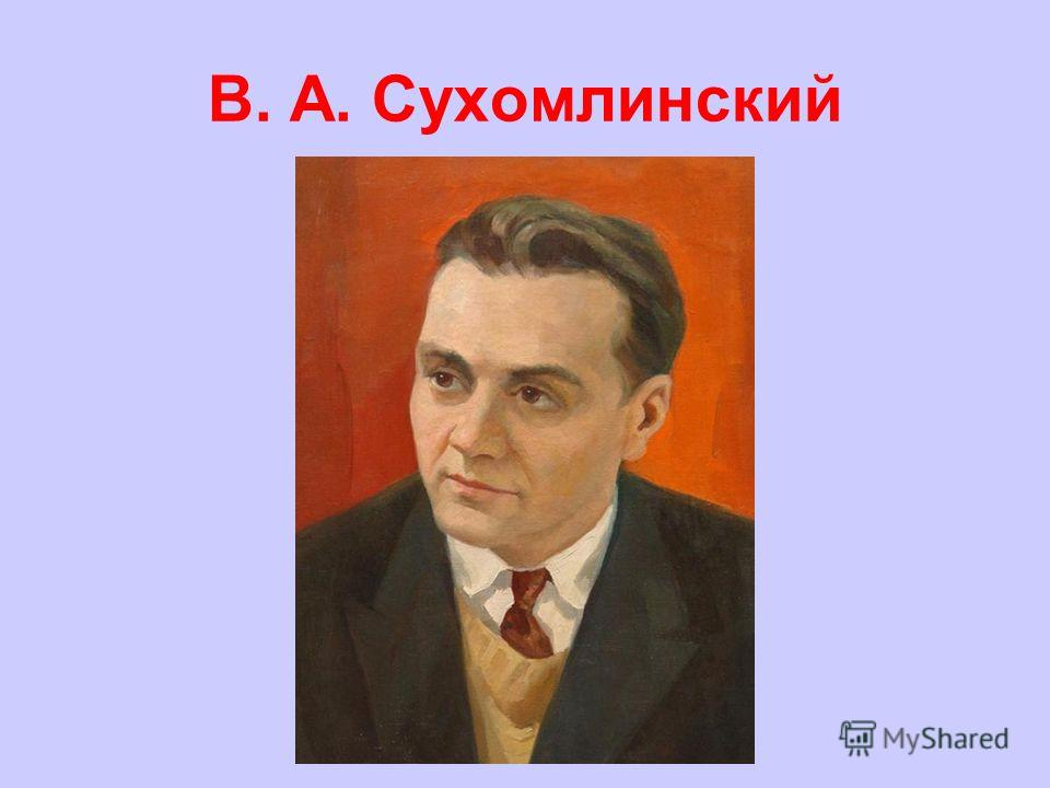 В. А. Сухомлинский