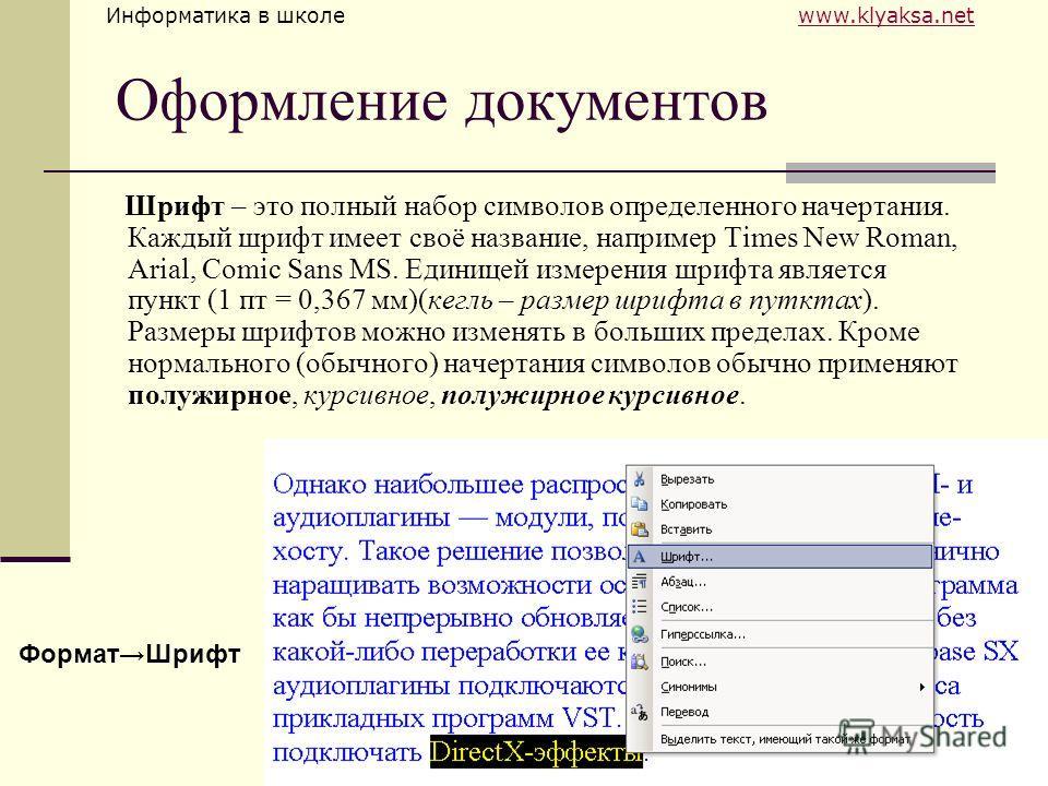 Информатика в школе www.klyaksa.netwww.klyaksa.net Оформление документов Шрифт – это полный набор символов определенного начертания. Каждый шрифт имеет своё название, например Times New Roman, Arial, Comic Sans MS. Единицей измерения шрифта является