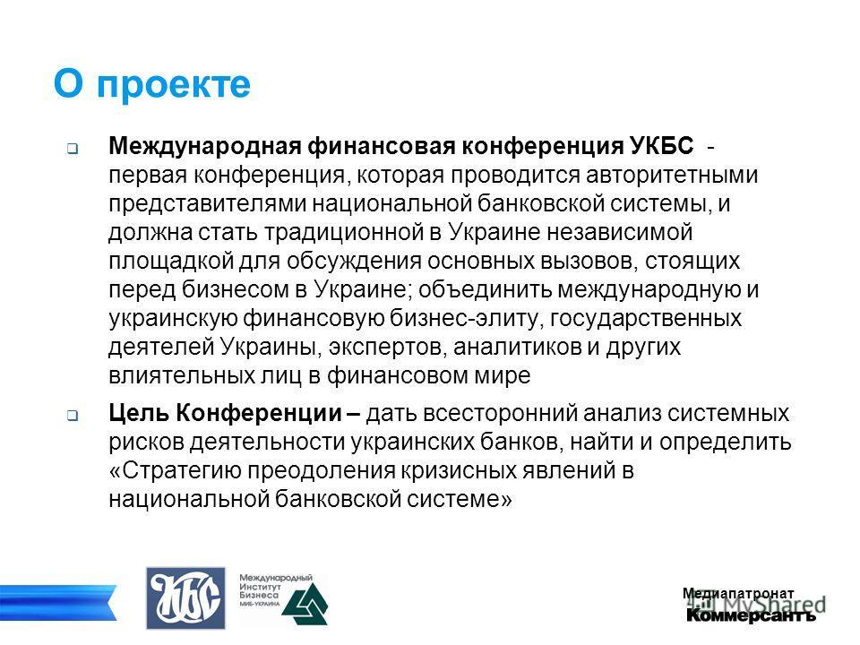О проекте Международная финансовая конференция УКБС - первая конференция, которая проводится авторитетными представителями национальной банковской системы, и должна стать традиционной в Украине независимой площадкой для обсуждения основных вызовов, с