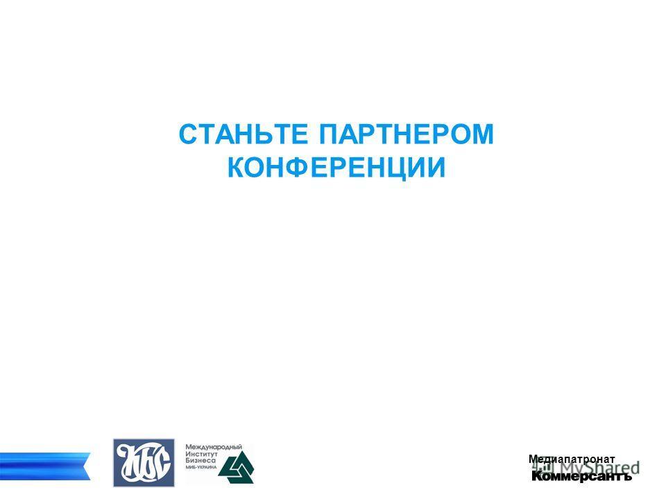 Медиапатронат СТАНЬТЕ ПАРТНЕРОМ КОНФЕРЕНЦИИ