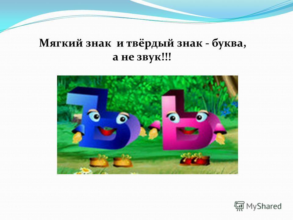 знакомство дошкольников с йотированными буквами