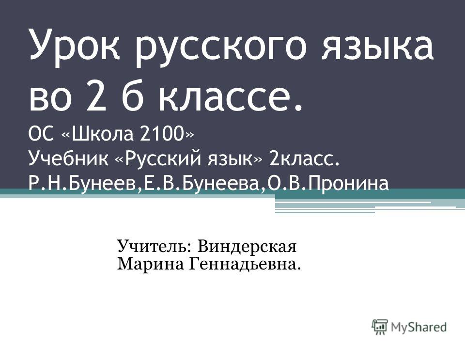Школа 2100 учебники скачать