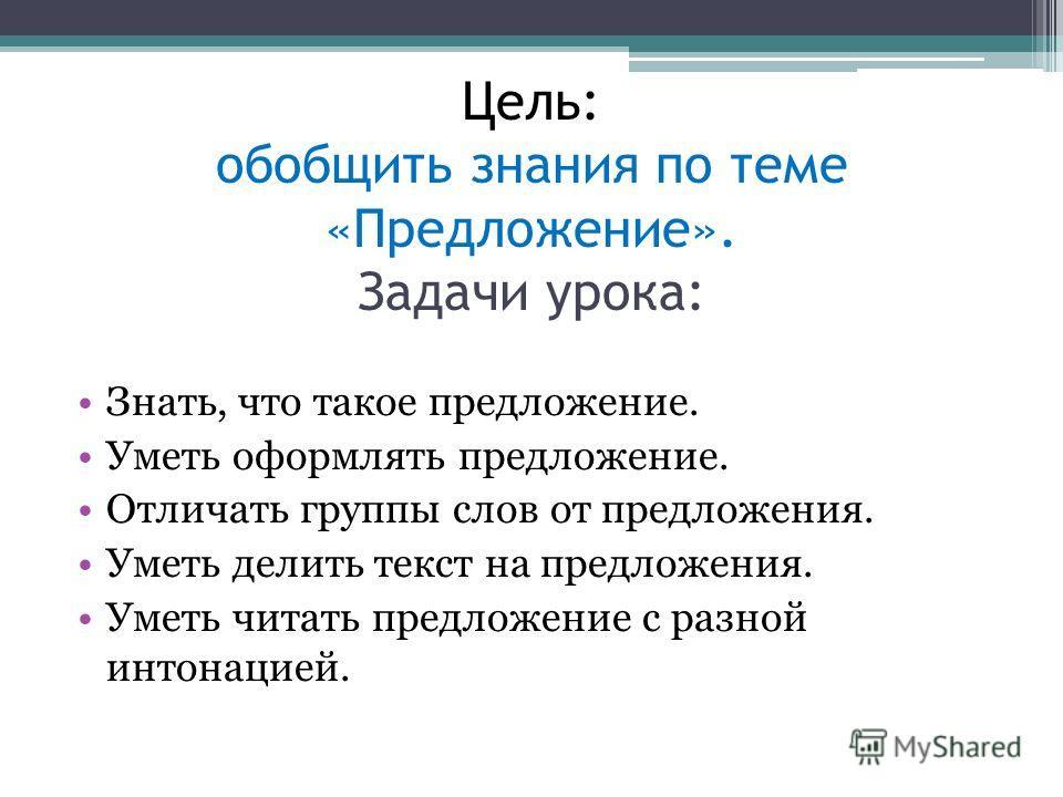 Школа 2100 конспекты уроков русского языка 5 класс
