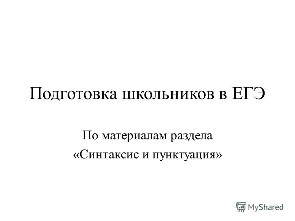 Подготовка школьников в ЕГЭ По материалам раздела «Синтаксис и пунктуация»