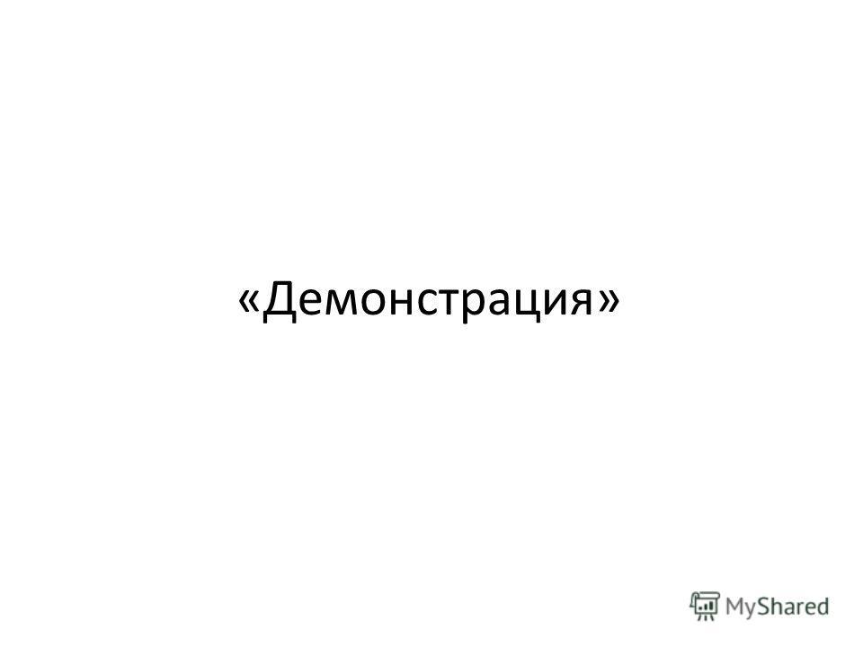 «Демонстрация»