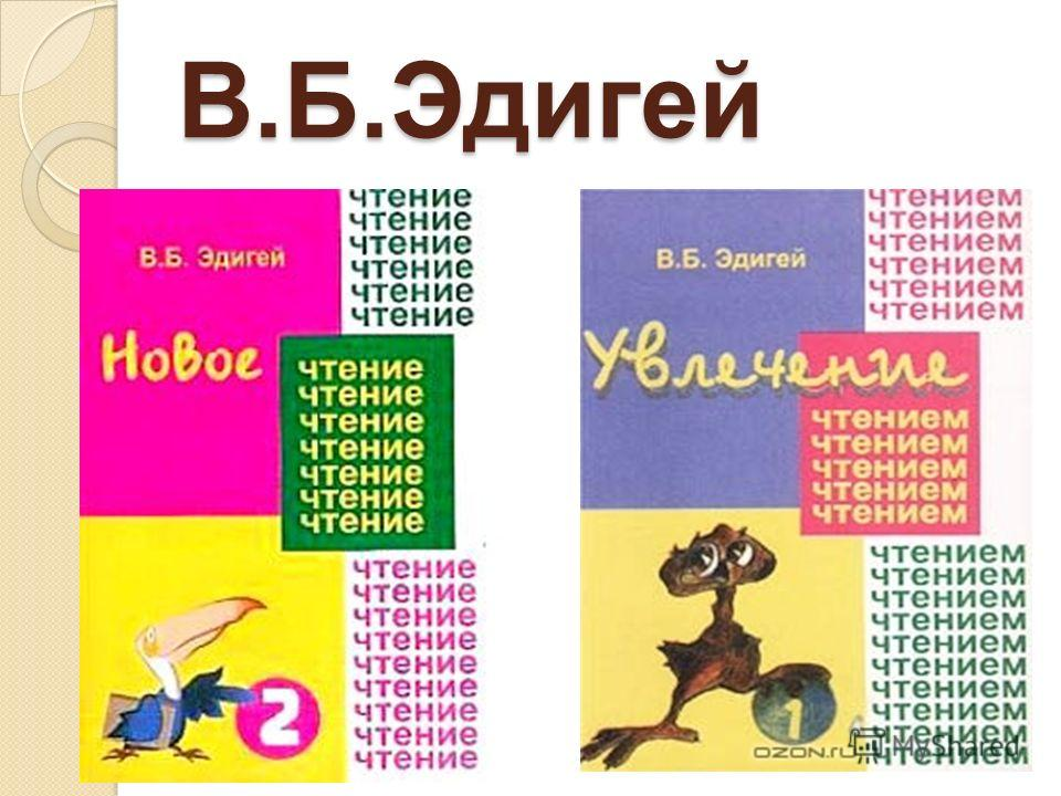 В.Б.Эдигей