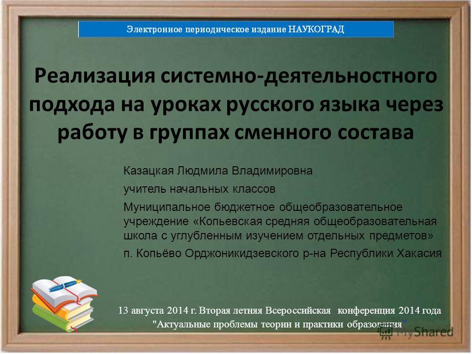 Реализация системно-деятельностного подхода на уроках русского языка через работу в группах сменного состава 13 августа 2014 г. Вторая летняя Всероссийская конференция 2014 года