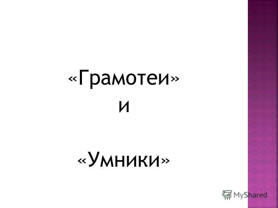 «Грамотеи» и «Умники»