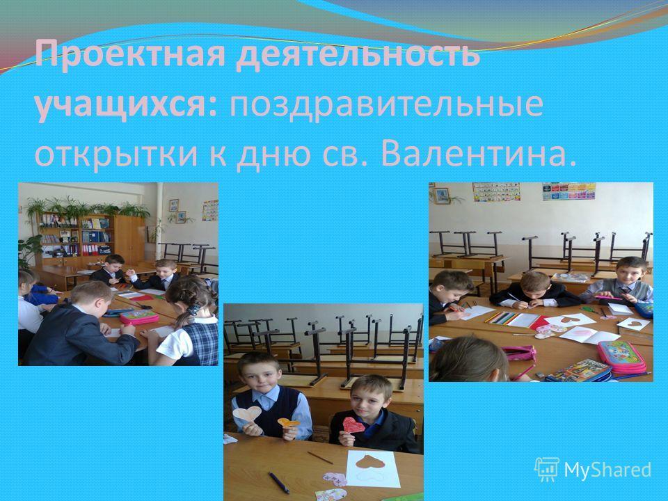 Проектная деятельность учащихся: поздравительные открытки к дню св. Валентина.