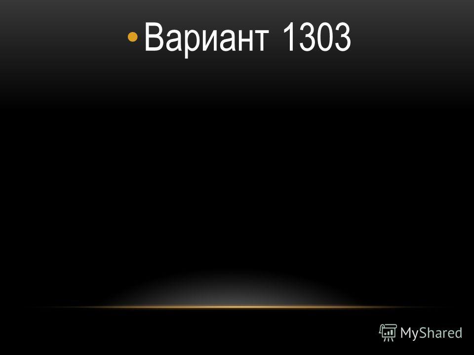 Вариант 1303