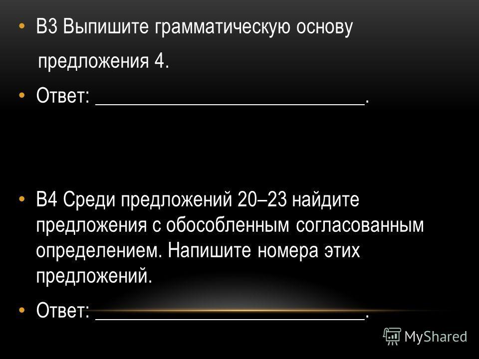 огэ русский язык 2 вариант ответы я не любила эту куклу ее рост
