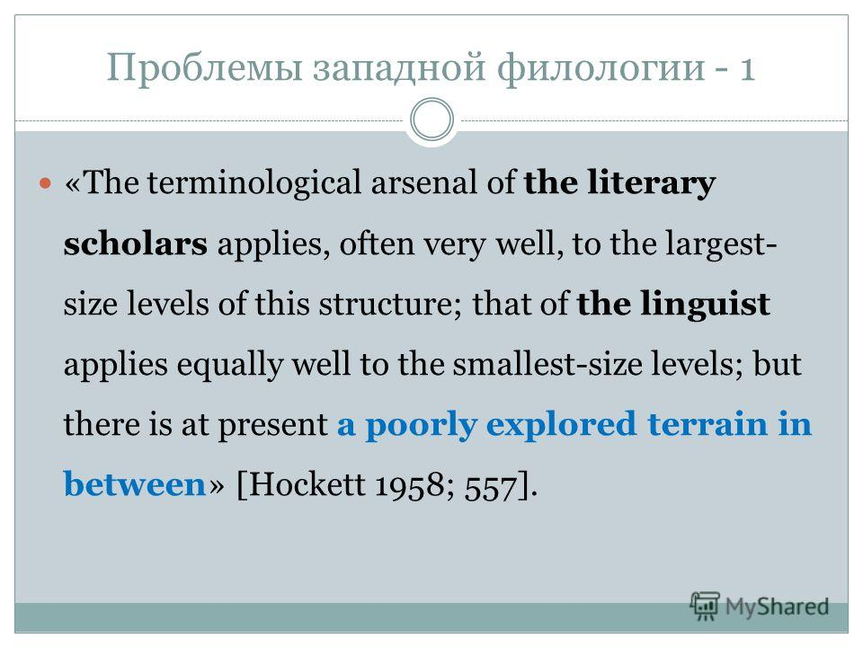 Проблемы западной филологии - 1 «The terminological arsenal of the literary scholars applies, often very well, to the largest- size levels of this structure; that of the linguist applies equally well to the smallest-size levels; but there is at prese