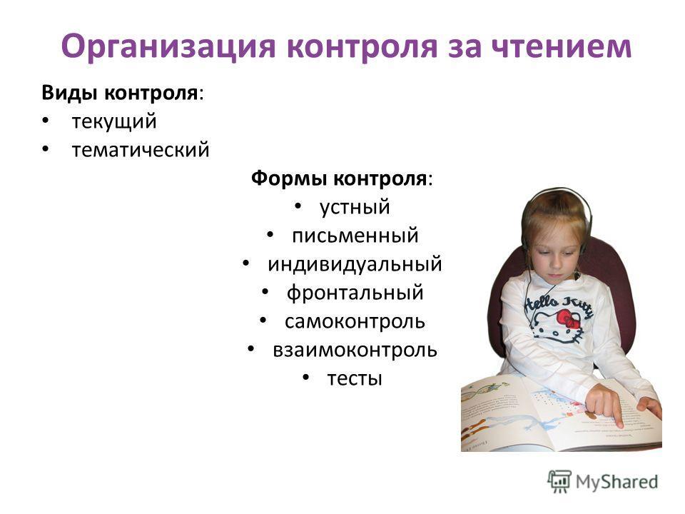 Организация контроля за чтением Виды контроля: текущий тематический Формы контроля: устный письменный индивидуальный фронтальный самоконтроль взаимоконтроль тесты