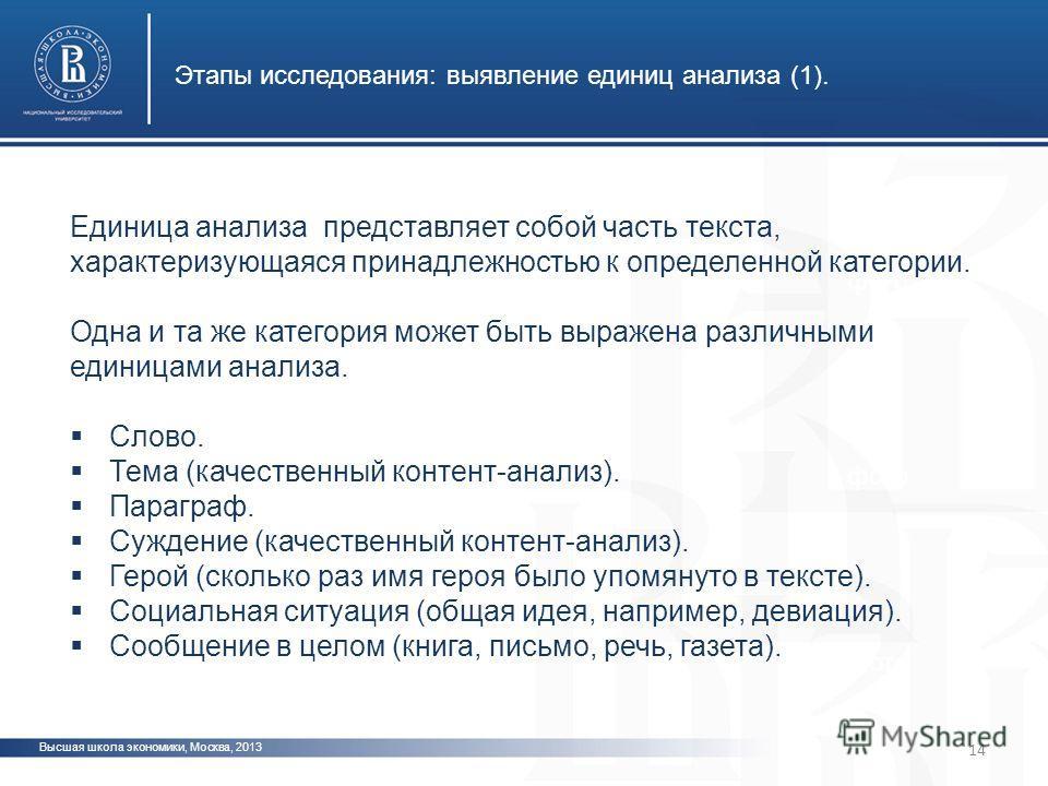 Высшая школа экономики, Москва, 2013 Этапы исследования: выявление единиц анализа (1). фото Единица анализа представляет собой часть текста, характеризующаяся принадлежностью к определенной категории. Одна и та же категория может быть выражена различ