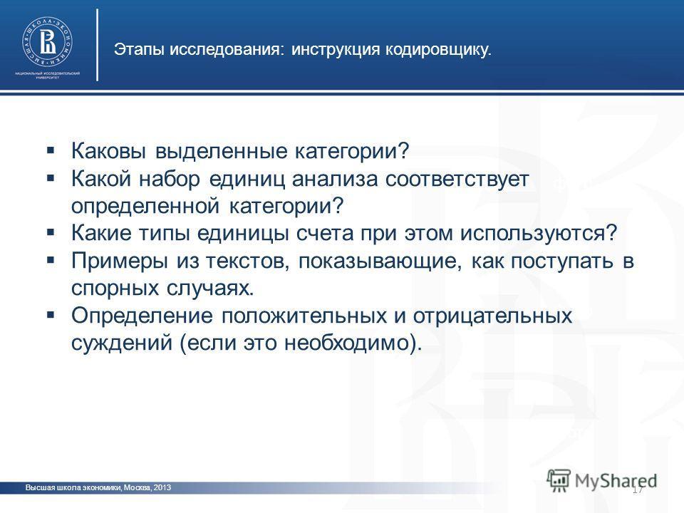 Высшая школа экономики, Москва, 2013 Этапы исследования: инструкция кодировщику. фото Каковы выделенные категории? Какой набор единиц анализа соответствует определенной категории? Какие типы единицы счета при этом используются? Примеры из текстов, по