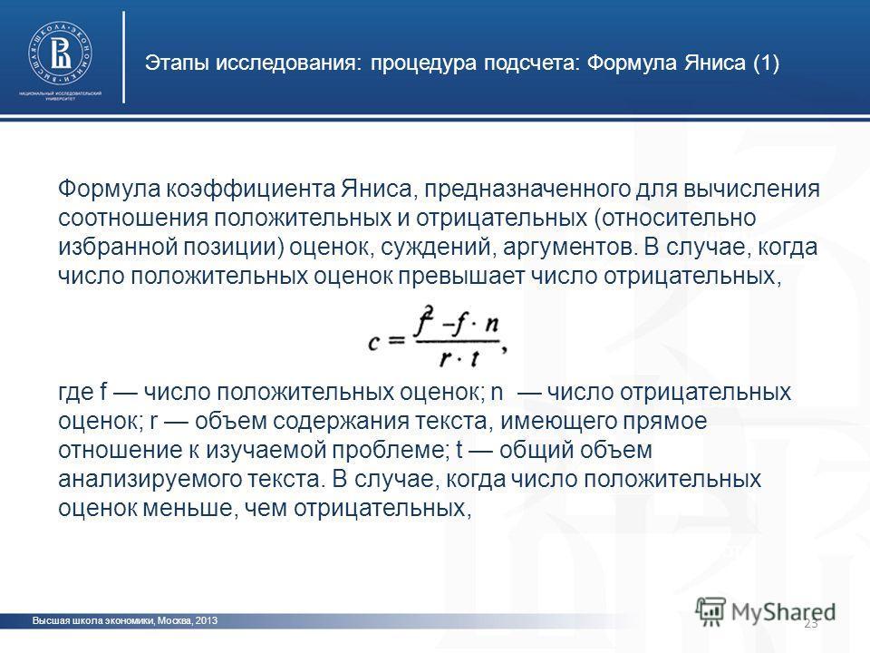 Высшая школа экономики, Москва, 2013 Этапы исследования: процедура подсчета: Формула Яниса (1) фото Формула коэффициента Яниса, предназначенного для вычисления соотношения положительных и отрицательных (относительно избранной позиции) оценок, суждени