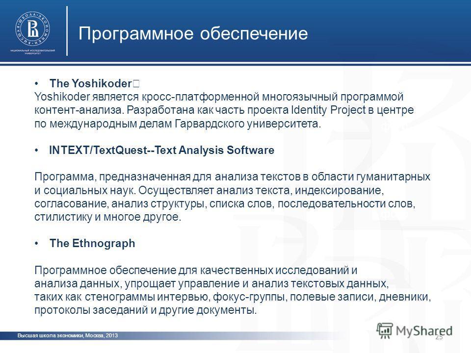 Высшая школа экономики, Москва, 2013 Программное обеспечение фото The Yoshikoder Yoshikoder является кросс-платформенной многоязычный программой контент-анализа. Разработана как часть проекта Identity Project в центре по международным делам Гарвардск
