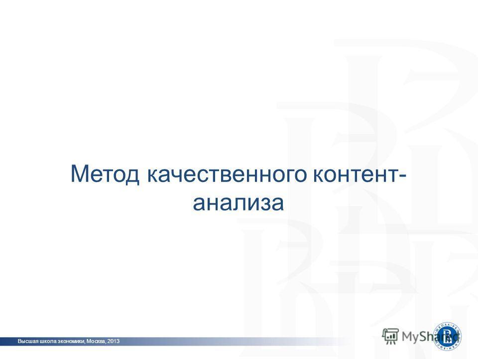 Программная инженерия Высшая школа экономики, Москва, 2013 фото Метод качественного контент- анализа
