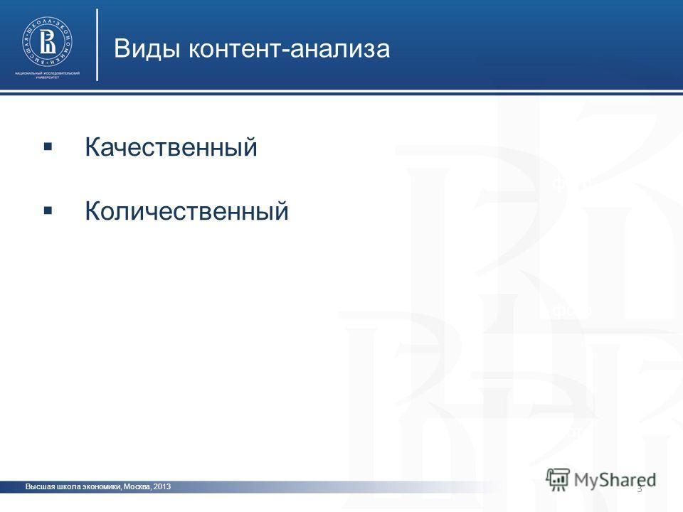 Высшая школа экономики, Москва, 2013 Виды контент-анализа фото Качественный Количественный 3
