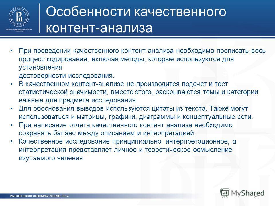 Высшая школа экономики, Москва, 2013 Особенности качественного контент-анализа фото При проведении качественного контент-анализа необходимо прописать весь процесс кодирования, включая методы, которые используются для установления достоверности исслед