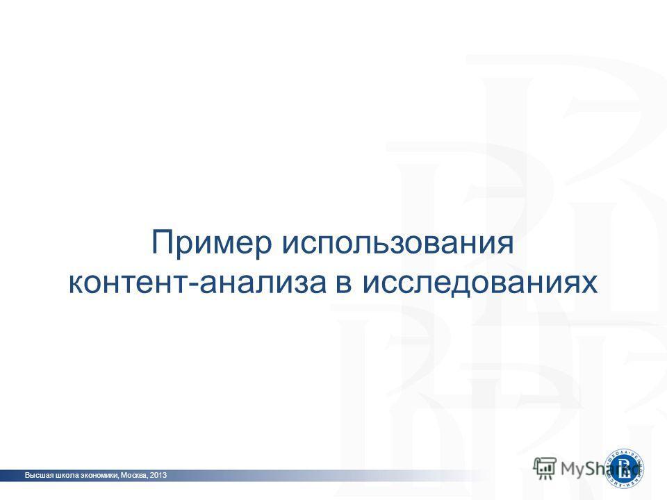 Программная инженерия Высшая школа экономики, Москва, 2013 фото Пример использования контент-анализа в исследованиях