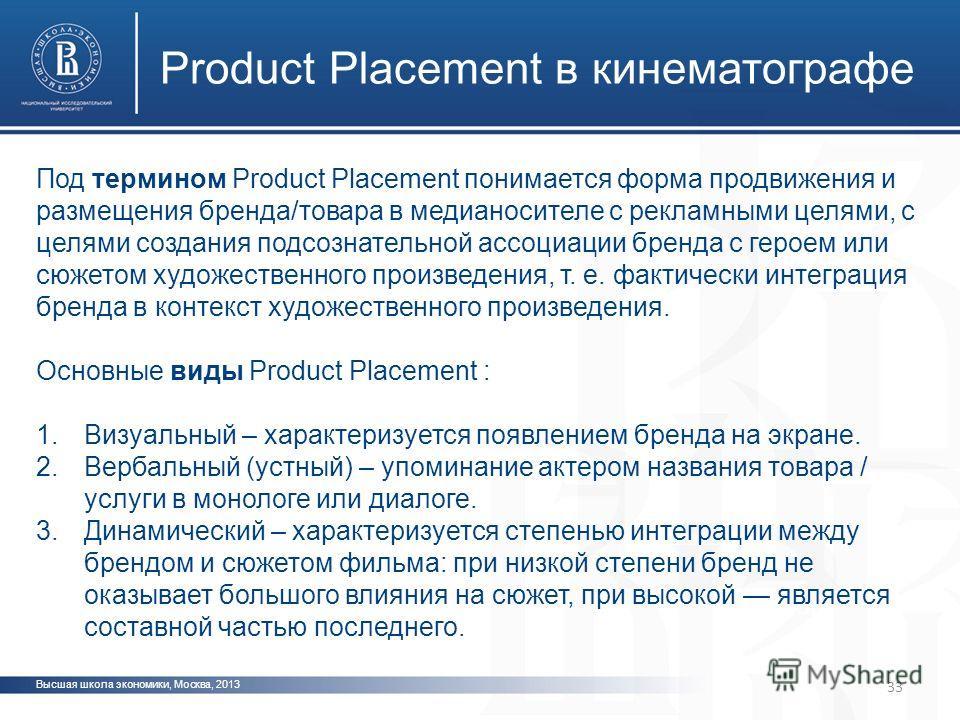 Высшая школа экономики, Москва, 2013 Product Placement в кинематографе фото Под термином Product Placement понимается форма продвижения и размещения бренда/товара в медианосителе с рекламными целями, с целями создания подсознательной ассоциации бренд