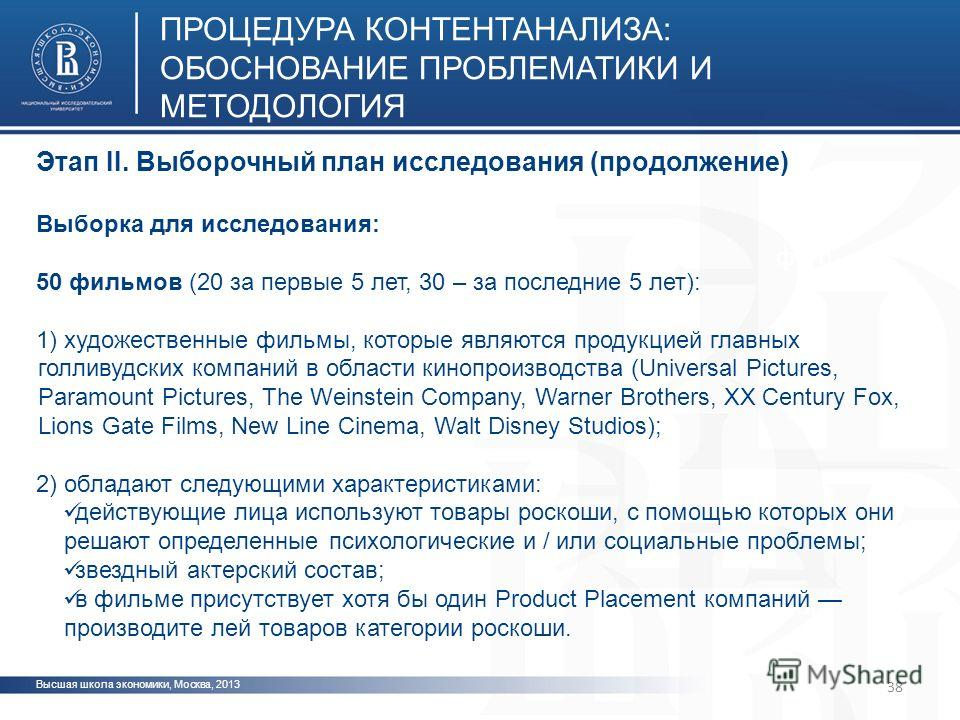 Высшая школа экономики, Москва, 2013 ПРОЦЕДУРА КОНТЕНТАНАЛИЗА: ОБОСНОВАНИЕ ПРОБЛЕМАТИКИ И МЕТОДОЛОГИЯ фото Этап II. Выборочный план исследования (продолжение) Выборка для исследования: 50 фильмов (20 за первые 5 лет, 30 – за последние 5 лет): 1) худо