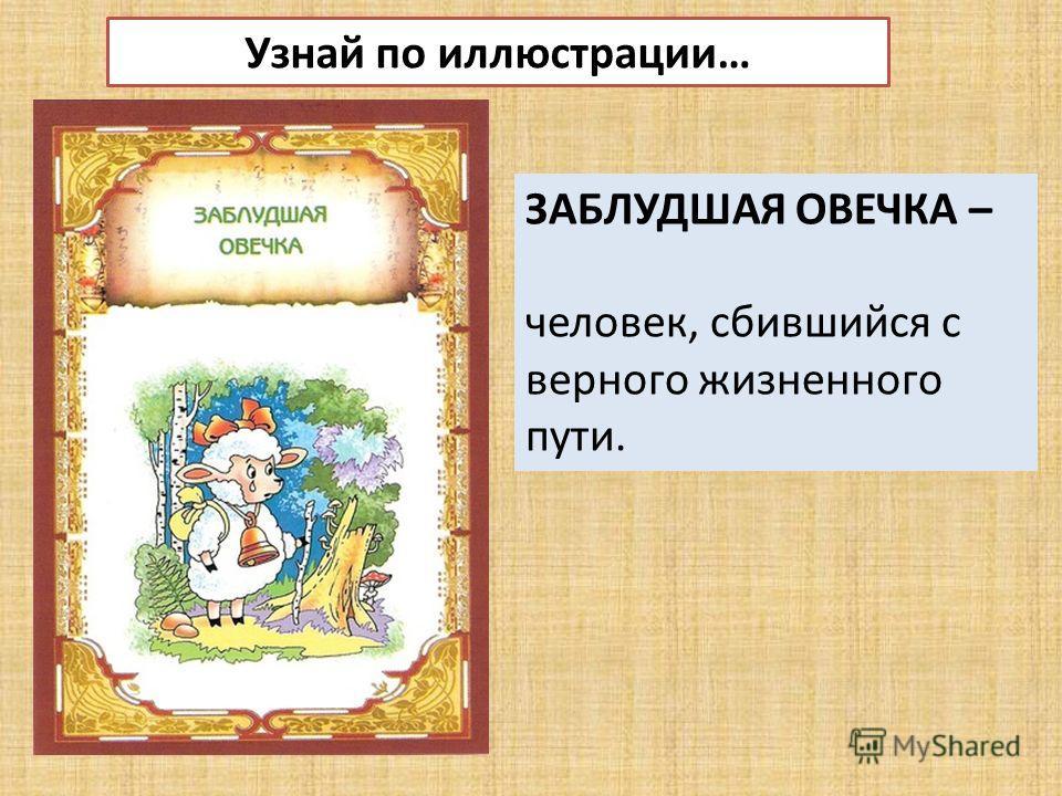Узнай по иллюстрации… ЗАБЛУДШАЯ ОВЕЧКА – человек, сбившийся с верного жизненного пути.