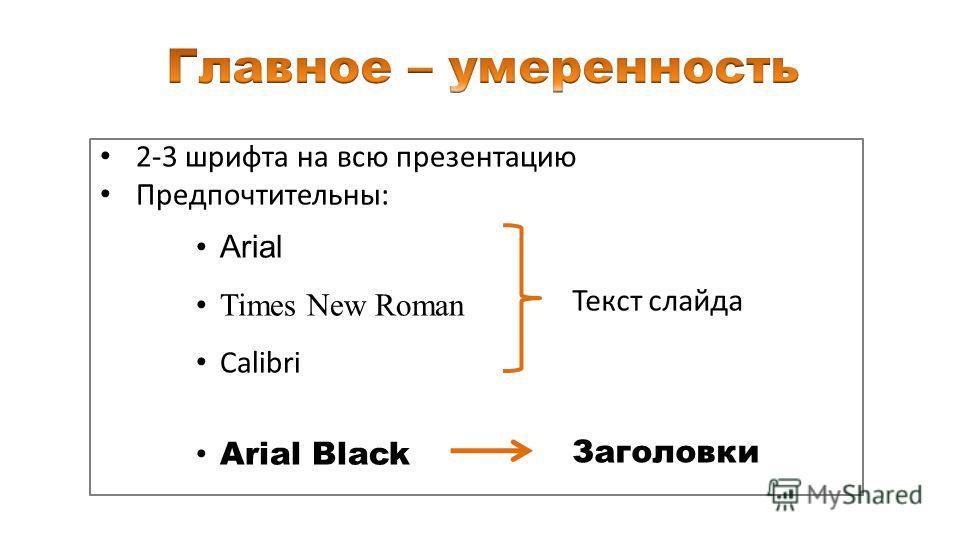 2-3 шрифта на всю презентацию Предпочтительны: Arial Times New Roman Calibri Arial Black Текст слайда Заголовки