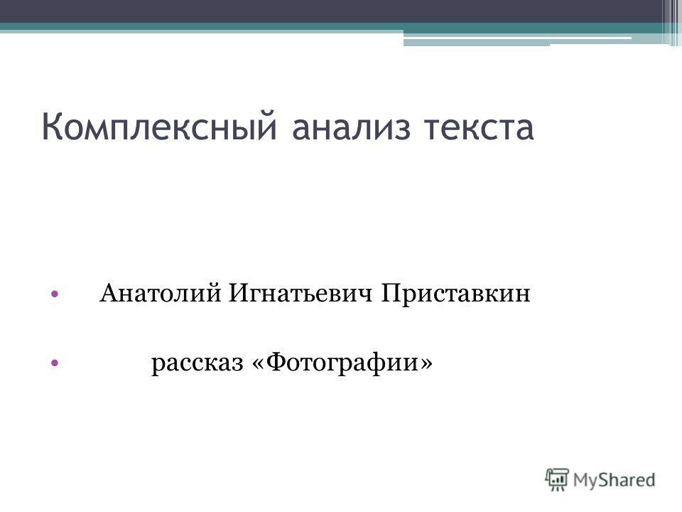 Комплексный анализ текста Анатолий Игнатьевич Приставкин рассказ «Фотографии»