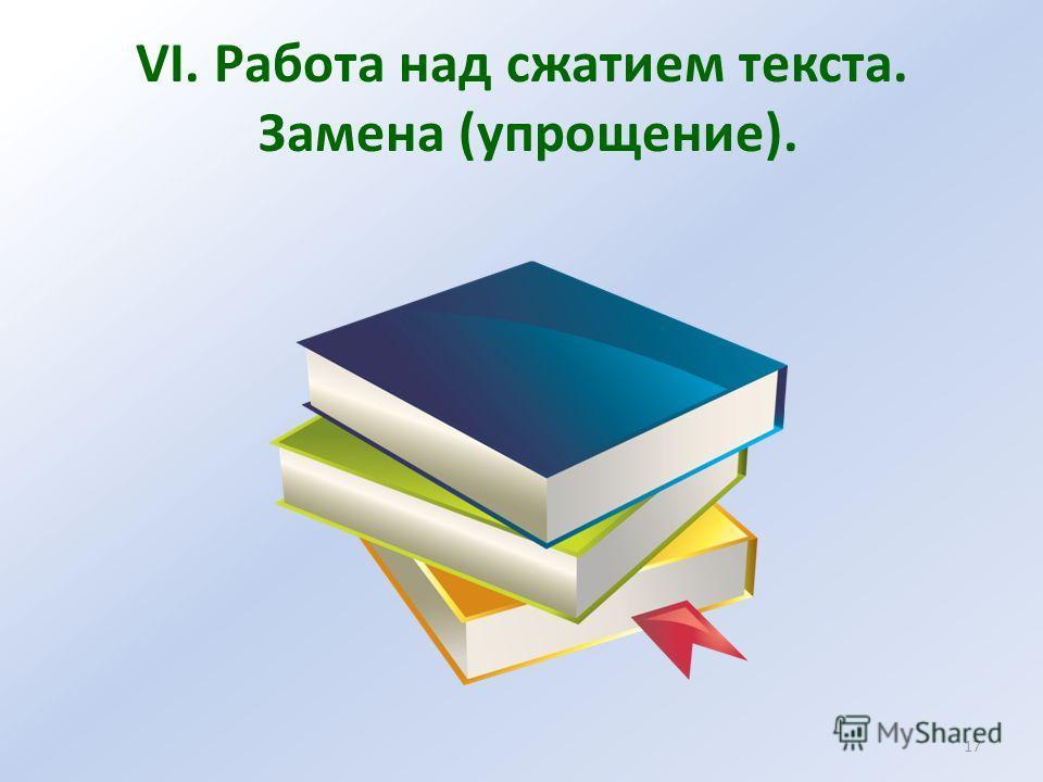VI. Работа над сжатием текста. Замена (упрощение). 17