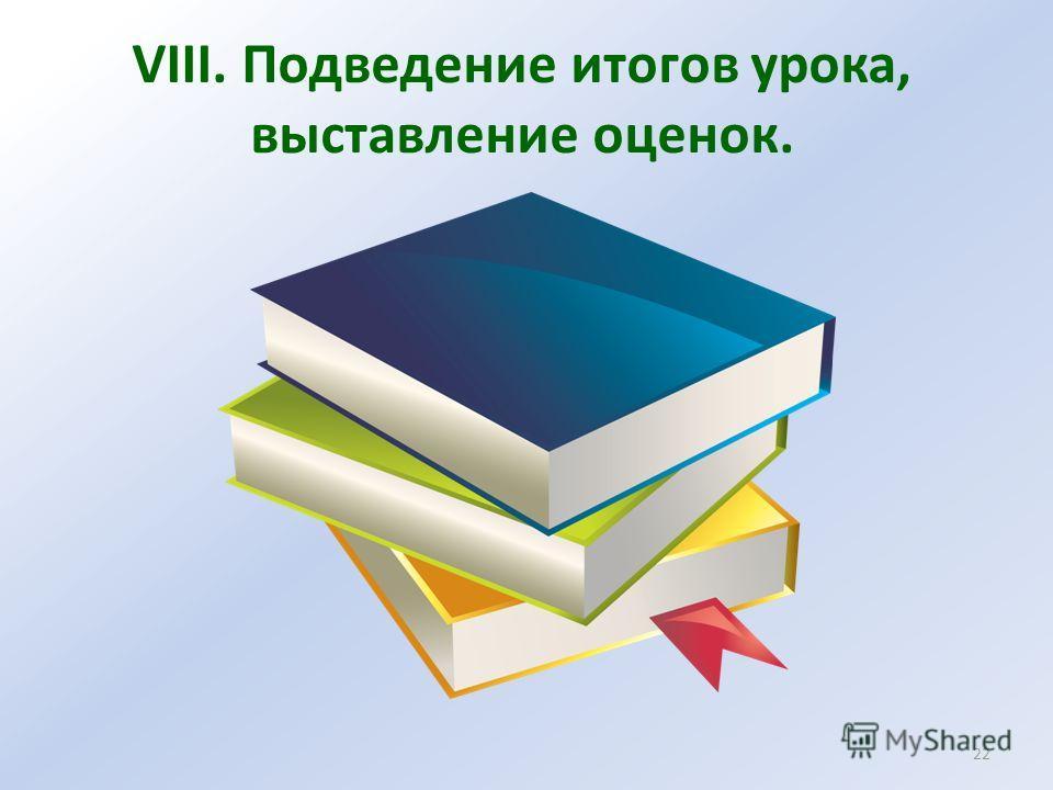 VIII. Подведение итогов урока, выставление оценок. 22