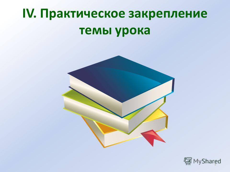 IV. Практическое закрепление темы урока 5