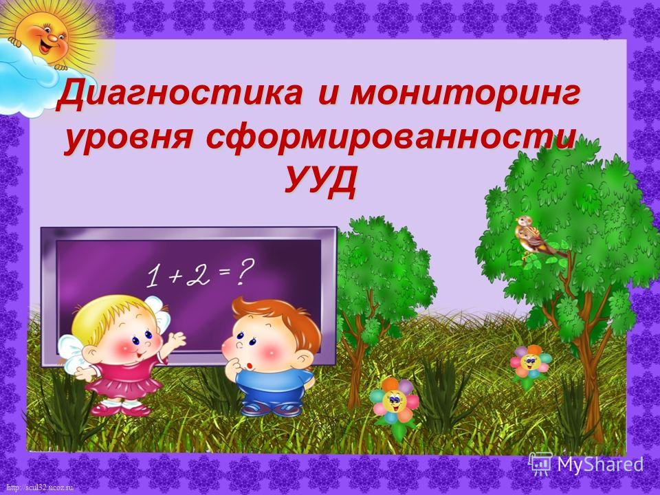 http://scul32.ucoz.ru/ Диагностика и мониторинг уровня сформированности УУД