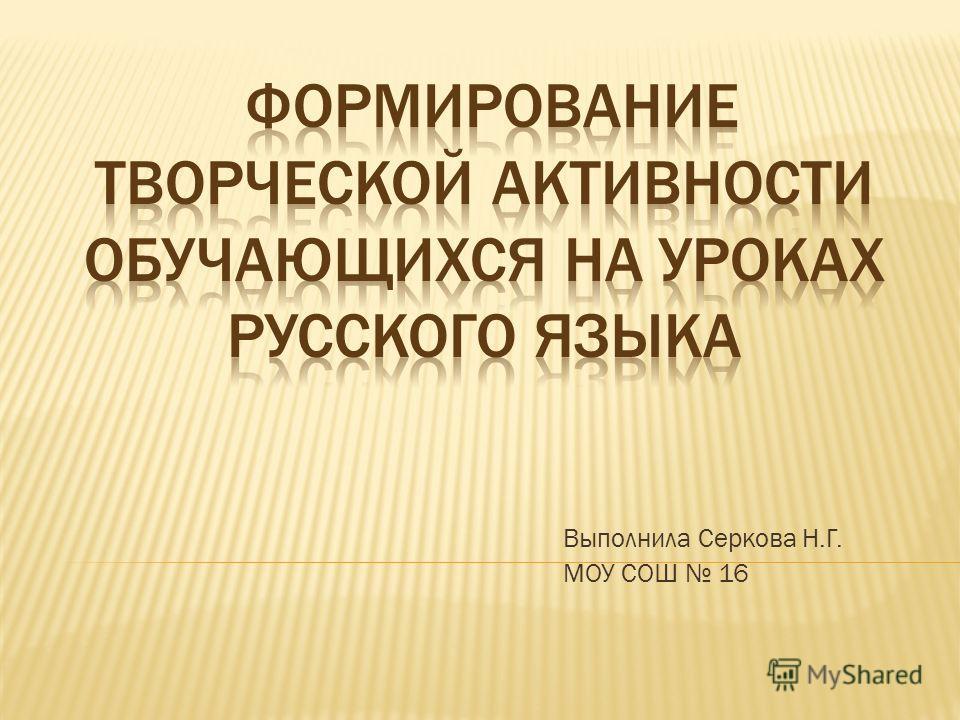 Выполнила Серкова Н.Г. МОУ СОШ 16