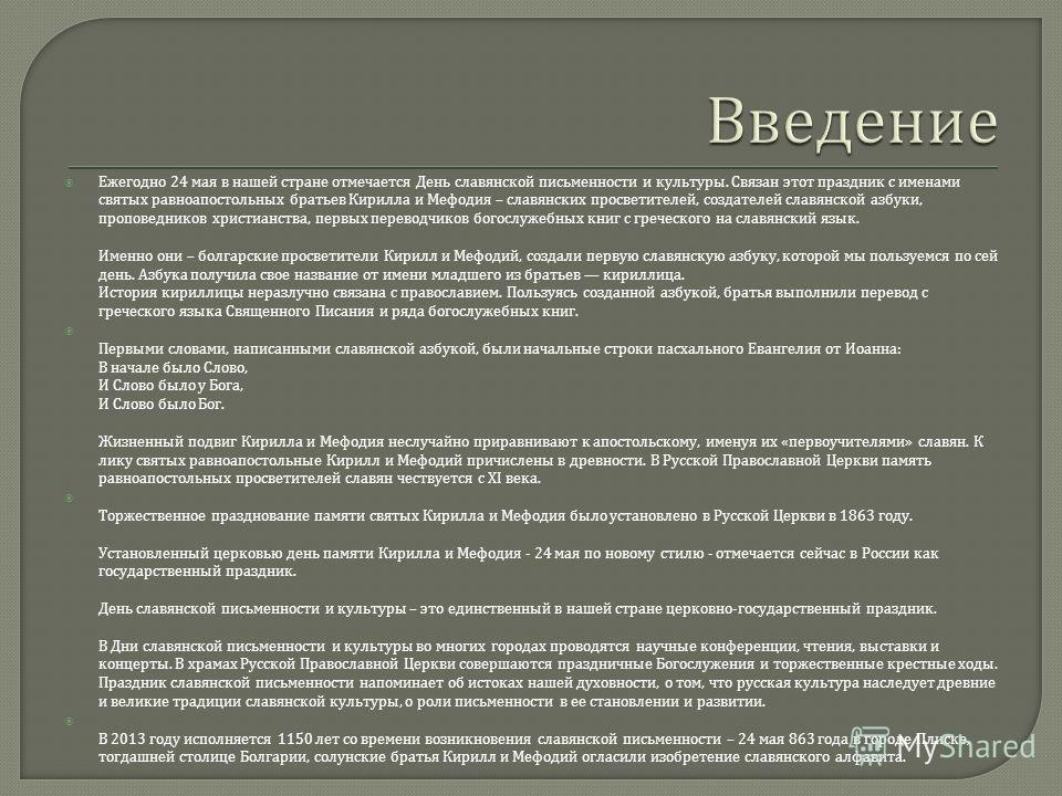 Ежегодно 24 мая в нашей стране отмечается День славянской письменности и культуры. Связан этот праздник с именами святых равноапостольных братьев Кирилла и Мефодия – славянских просветителей, создателей славянской азбуки, проповедников христианства,