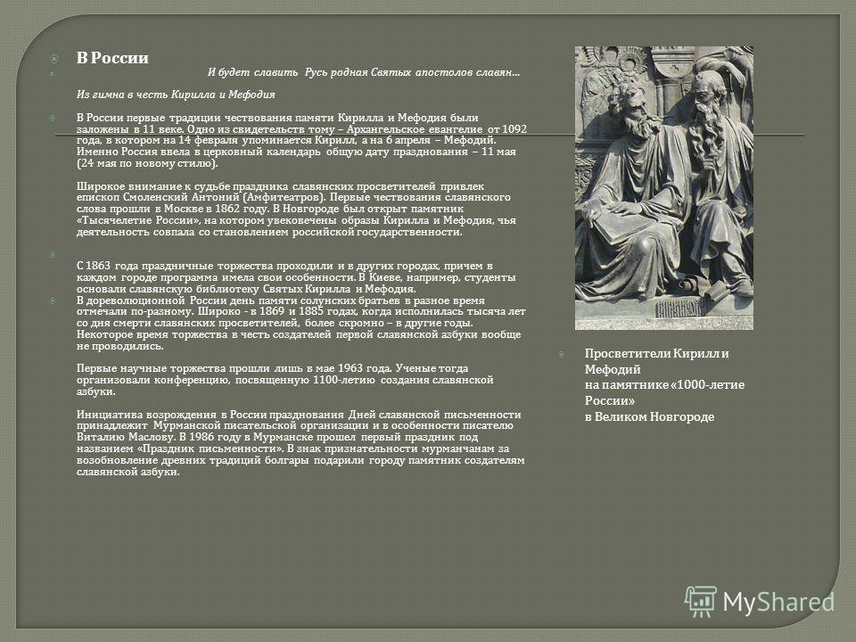 В России И будет славить Русь родная Святых апостолов славян … Из гимна в честь Кирилла и Мефодия В России первые традиции чествования памяти Кирилла и Мефодия были заложены в 11 веке. Одно из свидетельств тому – Архангельское евангелие от 1092 года,