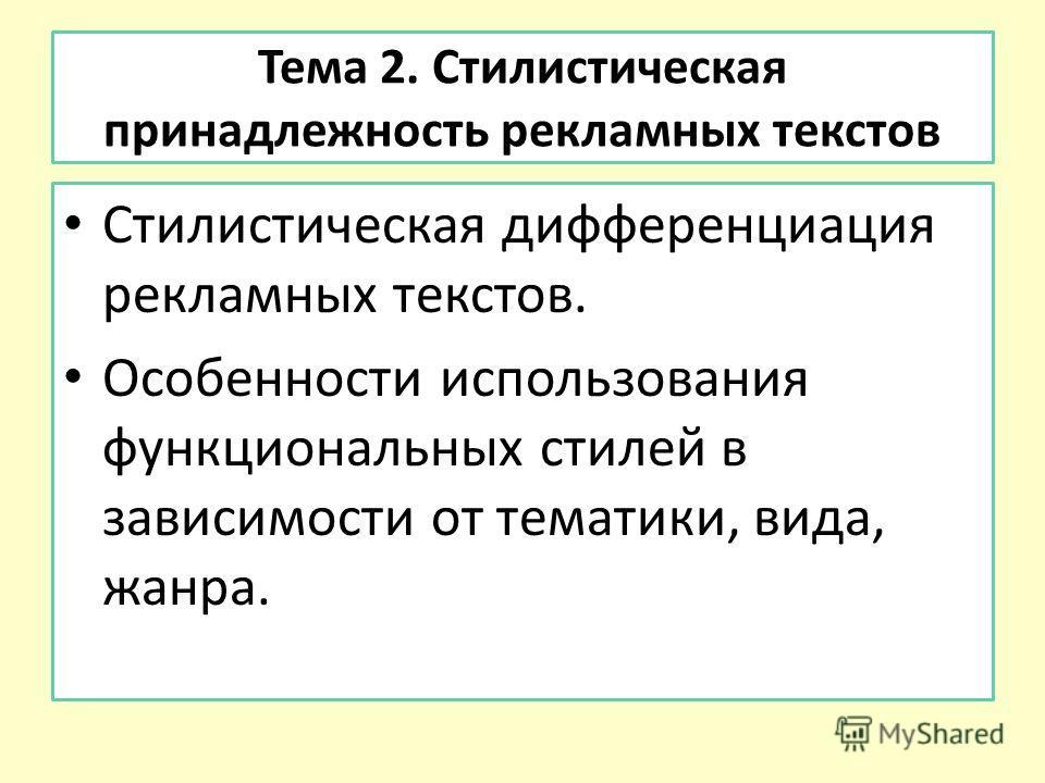 Тема 2. Стилистическая принадлежность рекламных текстов Стилистическая дифференциация рекламных текстов. Особенности использования функциональных стилей в зависимости от тематики, вида, жанра.