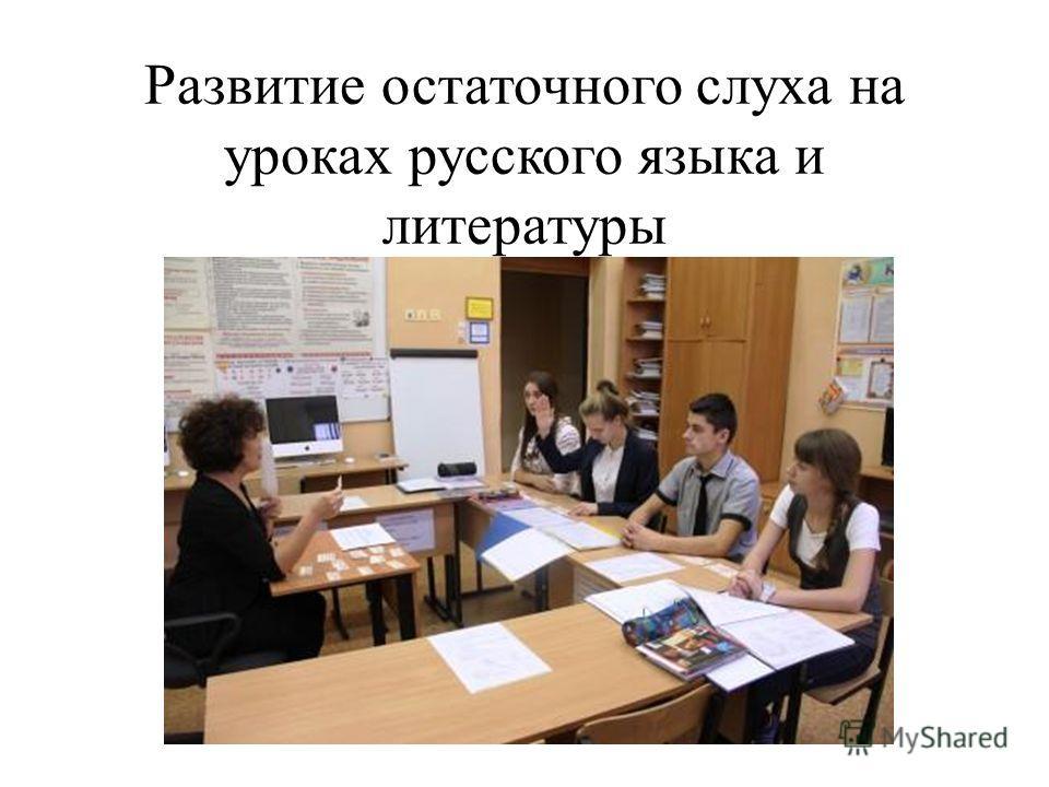 Развитие остаточного слуха на уроках русского языка и литературы