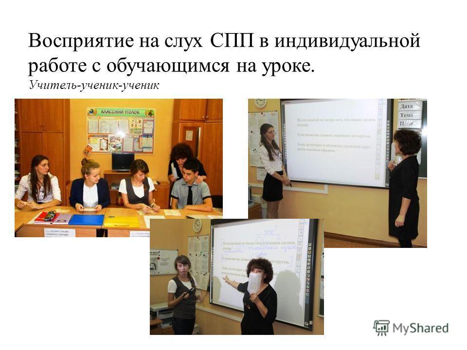 Восприятие на слух СПП в индивидуальной работе с обучающимся на уроке. Учитель-ученик-ученик