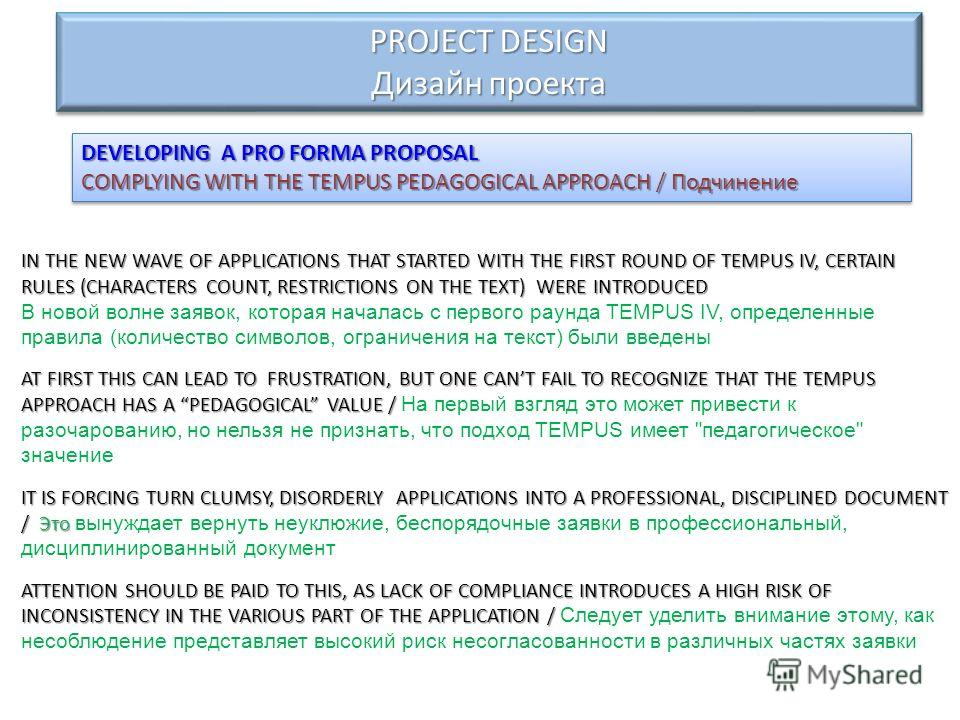 PROJECT DESIGN Дизайн проекта DEVELOPING A PRO FORMA PROPOSAL COMPLYING WITH THE TEMPUS PEDAGOGICAL APPROACH / Подчинение DEVELOPING A PRO FORMA PROPOSAL COMPLYING WITH THE TEMPUS PEDAGOGICAL APPROACH / Подчинение IN THE NEW WAVE OF APPLICATIONS THAT