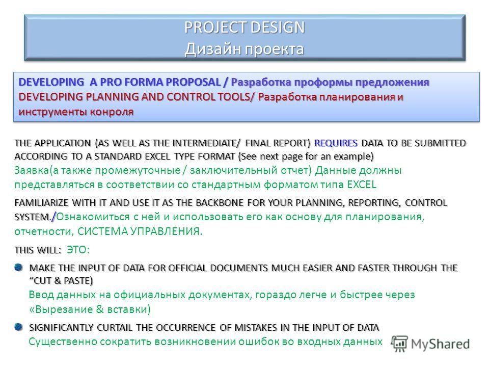 PROJECT DESIGN Дизайн проекта THE APPLICATION (AS WELL AS THE INTERMEDIATE/ FINAL REPORT) REQUIRES DATA TO BE SUBMITTED ACCORDING TO A STANDARD EXCEL TYPE FORMAT (See next page for an example) Заявка(а также промежуточные / заключительный отчет) Данн