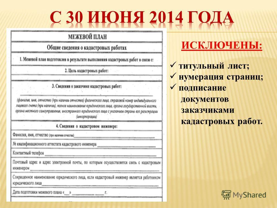 ИСКЛЮЧЕНЫ: титульный лист; нумерация страниц; подписание документов заказчиками кадастровых работ.