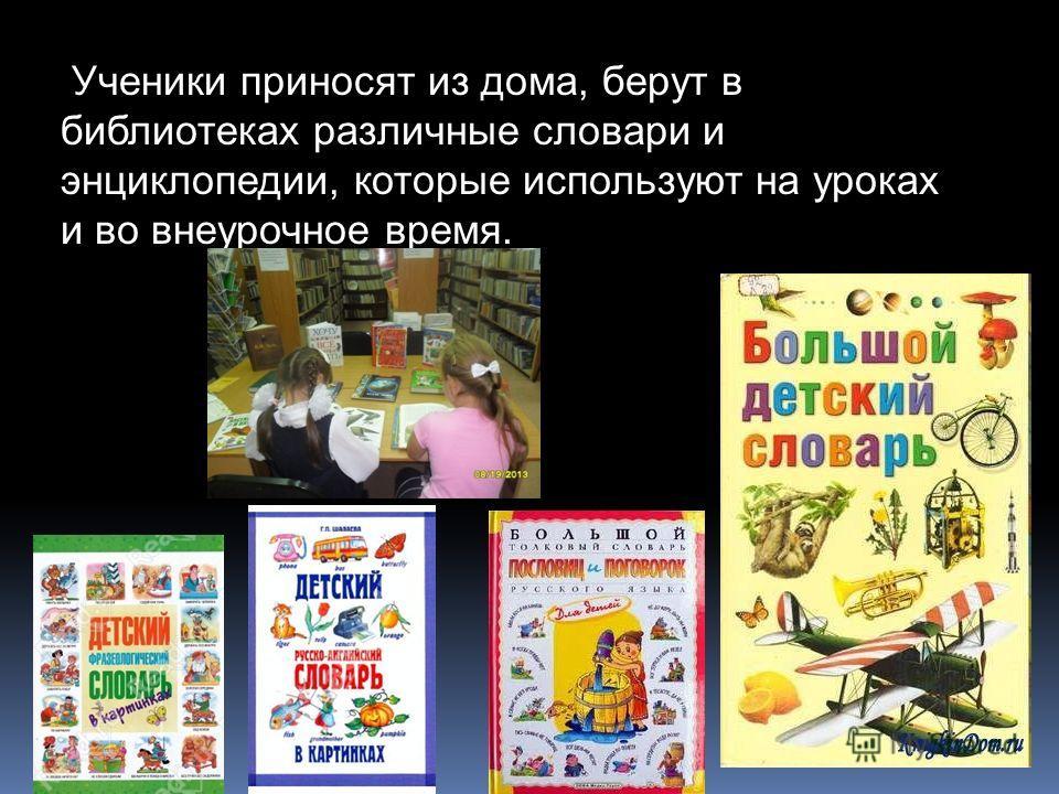 Ученики приносят из дома, берут в библиотеках различные словари и энциклопедии, которые используют на уроках и во внеурочное время. фото