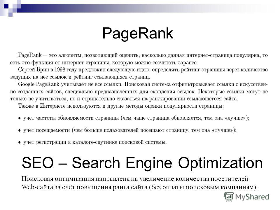 PageRank SEO – Search Engine Optimization Поисковая оптимизация направлена на увеличение количества посетителей Web-сайта за счёт повышения ранга сайта (без оплаты поисковым компаниям).
