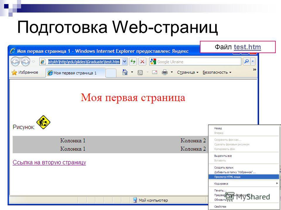 Подготовка Web-страниц Файл test.htmtest.htm