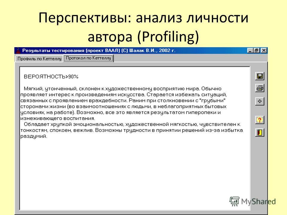 Перспективы: анализ личности автора (Profiling)