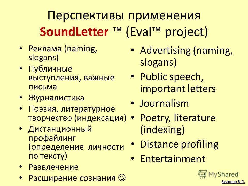 Перспективы применения SoundLetter (Eval project) Advertising (naming, slogans) Public speech, important letters Journalism Poetry, literature (indexing) Distance profiling Entertainment Реклама (naming, slogans) Публичные выступления, важные письма